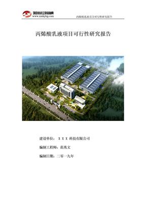 丙烯酸乳液项目可行性研究报告(可修改版+备案).doc