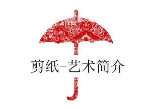 中国剪纸艺术PPT模板.ppt