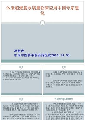 超滤治疗心力衰竭中国专家建议介绍-长城会2015-冯新庆.ppt