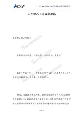 审图中心工作者演讲稿.docx