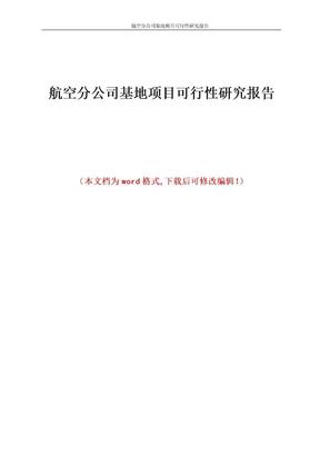 航空分公司基地项目可行性研究报告.doc