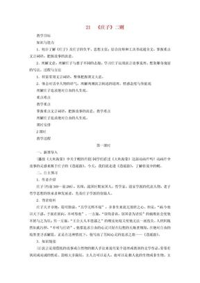 2019年春八年级语文下册第六单元21庄子二则教案新人教版.docx