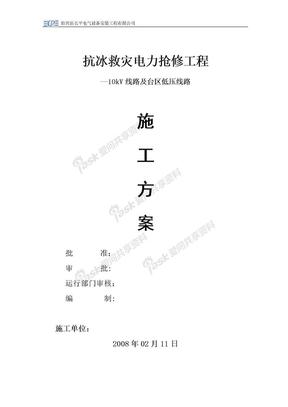 施工方案(配网10kV线路抢修工程).doc