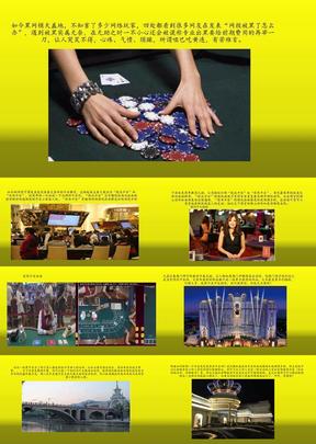 教你如何辨别缅甸赌场网赌真假.pptx