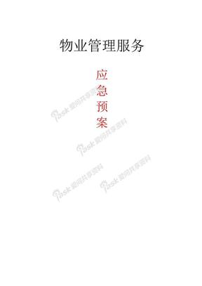 物业管理服务应急预案汇编.doc