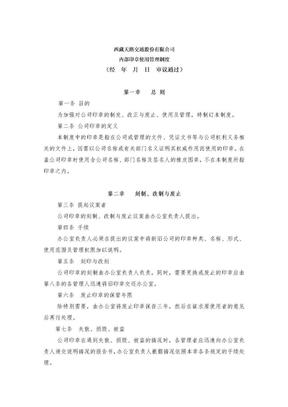 XX公司内部印章使用管理制度.doc