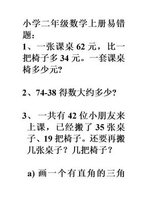2019-2020年人教版二年级数学上册易错题.doc