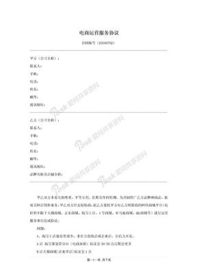 电商运营合作协议书(律师审定).doc