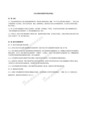 青岛市城市规划管理技术规定(完整版).doc