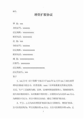 增资扩股协议范本.docx