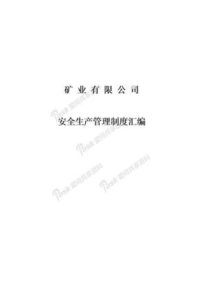 金属非金属矿山规章制度.doc