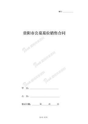 贵阳市公墓墓位销售合同协议书范本.docx