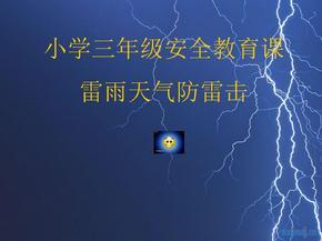 雷雨天气防雷击课件.ppt