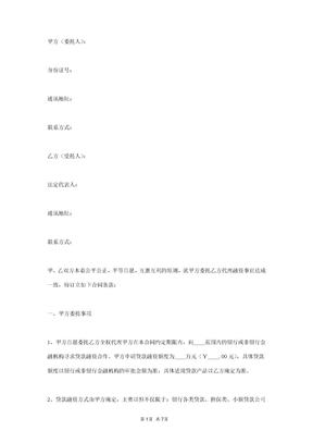 委托融资合同协议书范本.docx