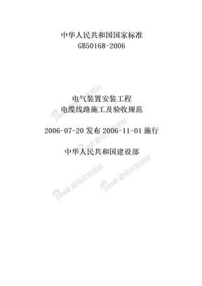 电缆线路施工及验收规范(GB50168-2006).doc