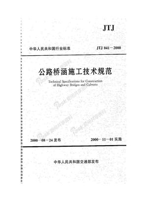 JTJ041-2000公路桥涵施工技术规范.doc