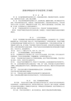 清镇市鸭池河学校管理工作规程.doc.doc