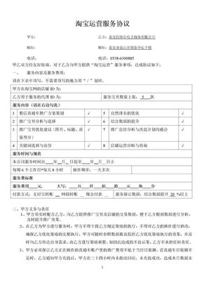 淘宝运营服务合同.doc