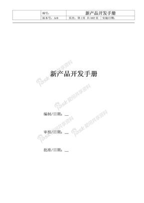 汽车新产品开发手册.doc