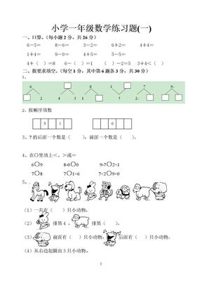 小学一年级数学练习题一.doc