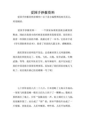 爱国手抄报资料.docx