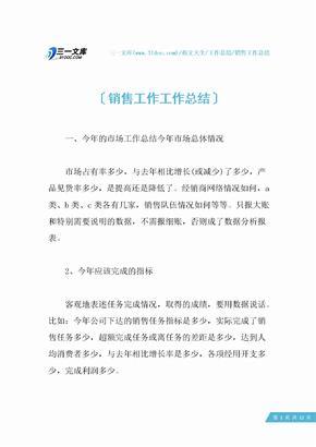 【销售工作总结】销售工作工作总结.docx