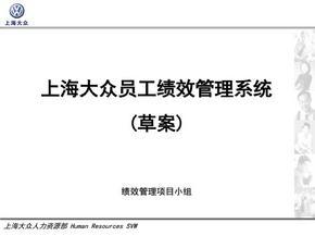 2019年-上海大众员工绩效考核系统-PPT精选文档.ppt