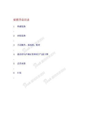 药王脉学症状学(简体版).doc