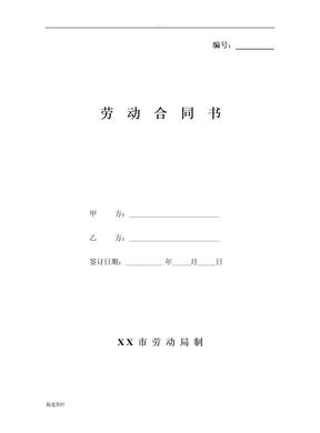 劳动合同书封面范本.doc