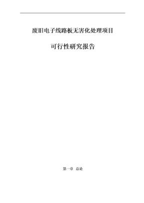 废旧电子线路板无害化处理项目可行性研究报告1.doc