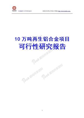 10万吨再生铝合金项目可行性研究报告.doc