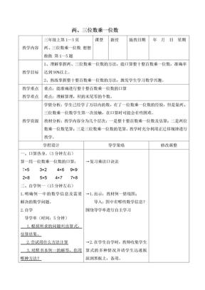 新苏教版小学三年级数学上册全册教案设计【表格式】.doc