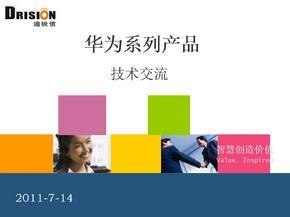 华为产品介绍PPT.ppt
