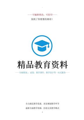 北师大版数学九年级下册知识点总结及例题(不错!).doc