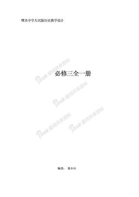 1-人民版本高中历史必修3全册教案(版本).doc
