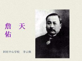 小学六年级上册语文第五课詹天佑PPT课件2(修改版).ppt