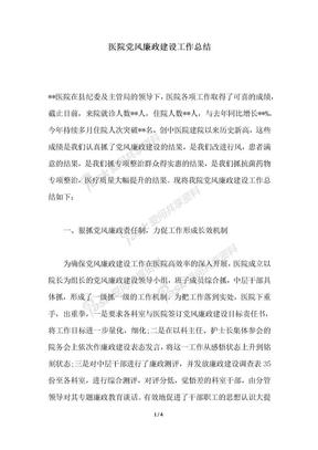 2018年最新医院党风廉政建设工作总结.docx