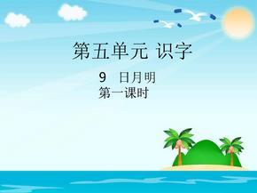 人教部编版一年级语文上册 9  日月明课件.pptx