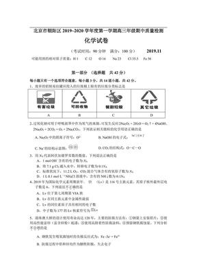 2019年朝阳区高三(上)化学期中试卷和答案.pdf