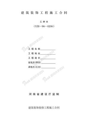 78建筑装饰装修工程施工合同(乙种本) 修改版.doc