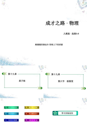 【人教版高中物理选修3-5PPT课件】第19章 第6节 核裂变.ppt