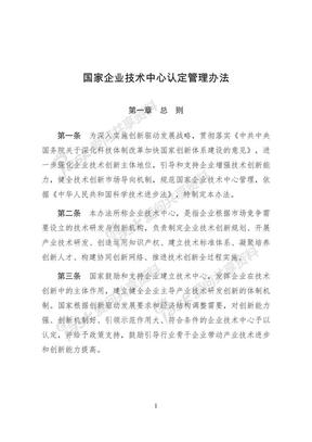 国家企业技术中心认定管理办法.pdf
