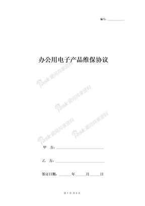 办公用电子产品维保合同协议书范本 通用版-在行文库.doc