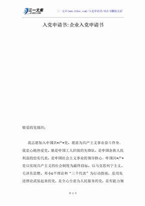 入党申请书-企业入党申请书.docx