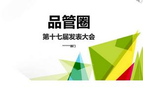 QC成果汇报-模板.ppt