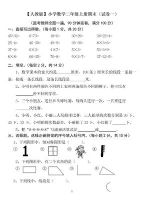 小学二年级数学上册期末精选试卷(5套).doc
