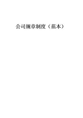 公司规章制度范本(全).doc