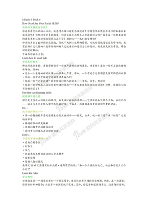 外研社高中选修6英语课文翻译.doc