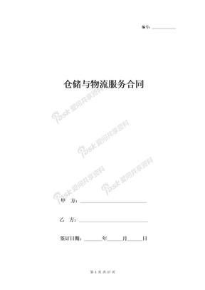 仓储与物流服务合同协议书范本.doc