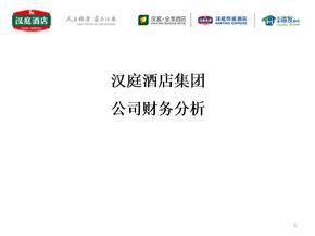 汉庭酒店集团公司财务分析ppt课件.ppt